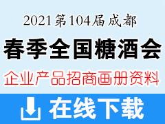 2021第104届成都全国糖酒会企业招商产品彩页画册资料