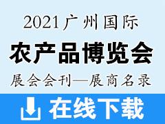 2021广州国际农产品博览会会刊—展商名录  农博会