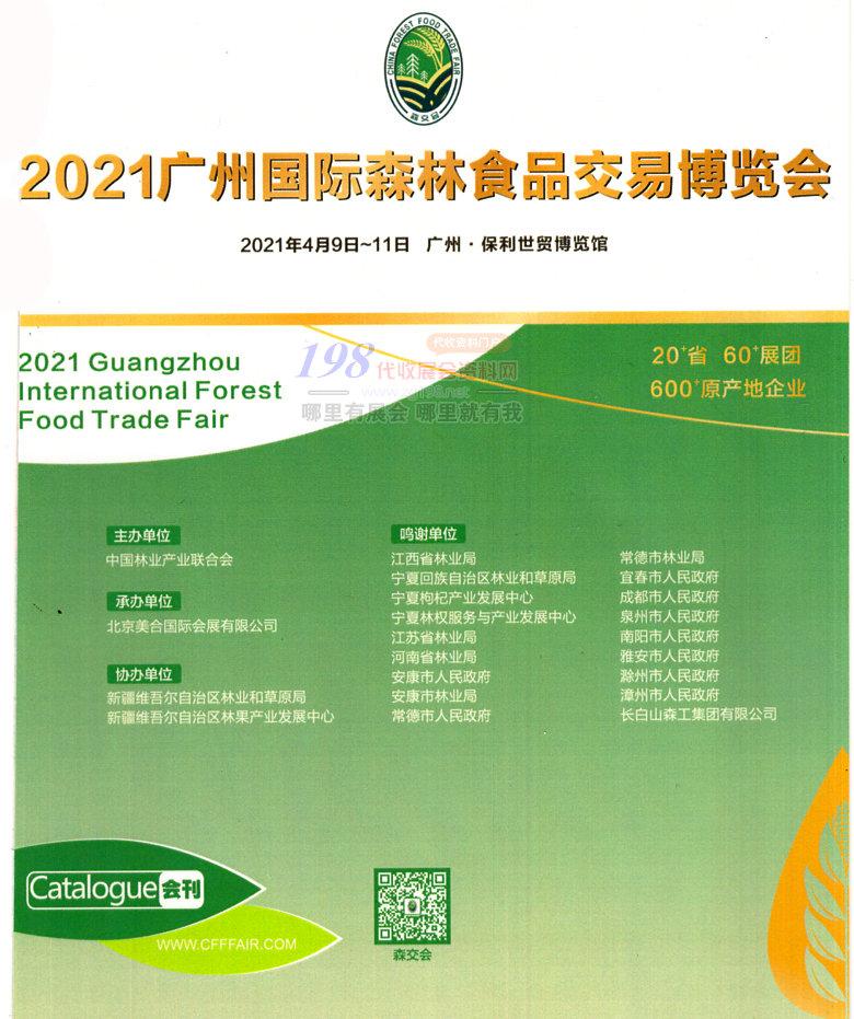 2021广州森林食品会刊