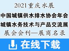 2021重庆中国城镇供水排水协会年会暨城镇水务技术与产品交流展会刊—展商名录 水展会刊