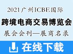 2021广州ICBE国际跨境电商交易博览会展会会刊—展商名录 电商微商