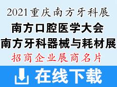 2021重庆南方口腔医学大会暨南方牙科器械与耗材展览会展商名片 南方牙科展展商名片