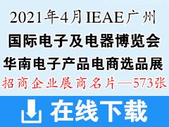 2021 IEAE广州国际电子及电器博览会展商名片 华南电子产品电商选品展 广州电子展展商名片