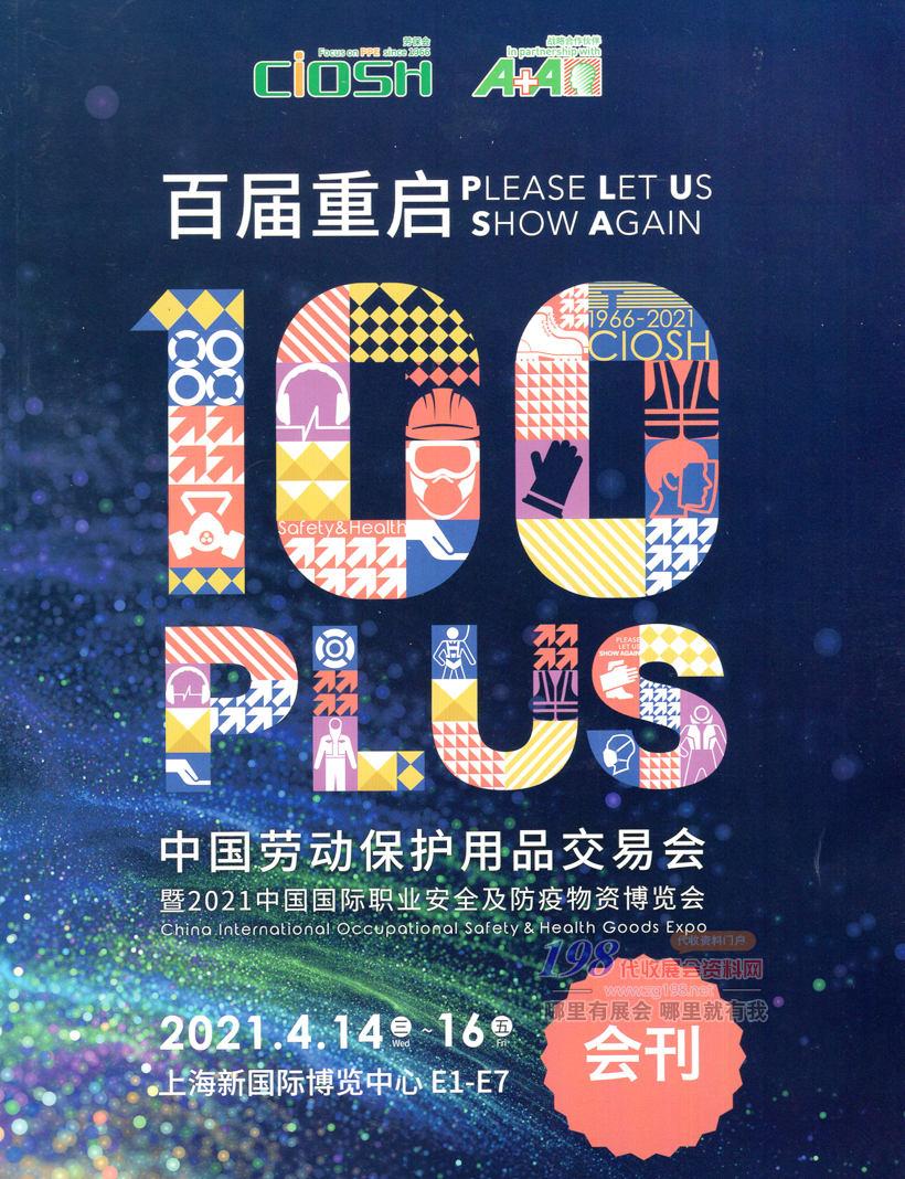 2021中国上海劳动保护用品交易会、上海劳保展会刊