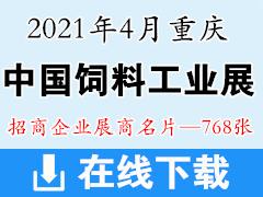 2021中国饲料工业展览会展商名片 饲料农业展-展商名片