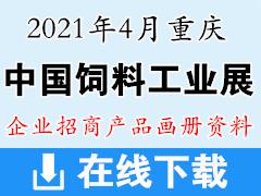 2021中国饲料工业展览会参展招商企业产品彩页画册资料 饲料农业展企业产品资料