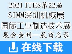 ITES 2021 SIMM深圳国际工业制造技术展 第22届深圳机械展会刊—展商名录
