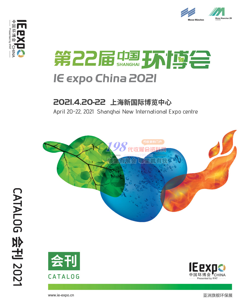 2021上海第22届中国环博会、亚洲旗舰环保展—上海环保展展会会刊