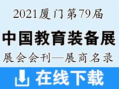 2021厦门第79届中国教育装备展示会会刊—展商名录