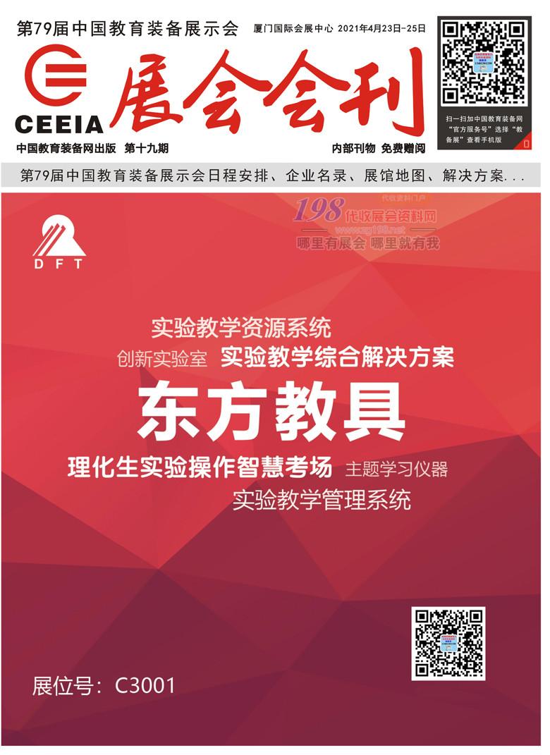 第79届中国教育装备展示会展会会刊