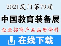 2021厦门第79届中国教育装备展企业招商产品彩页画册资料