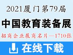 2021厦门第79届中国教育装备展示会展商名片【1710张】79届教育展展商名片