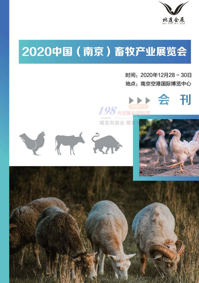 2020中国(南京)畜牧产业展览会会刊