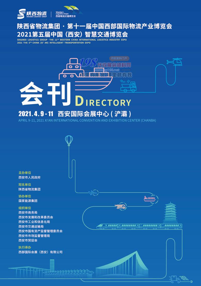 2021西安第十一届中国西部国际物流交通产业博览会会刊