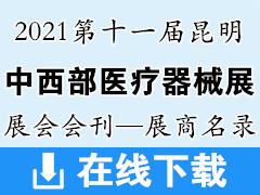 2021第十一届中西部(昆明)医疗器械展会刊—展商名录