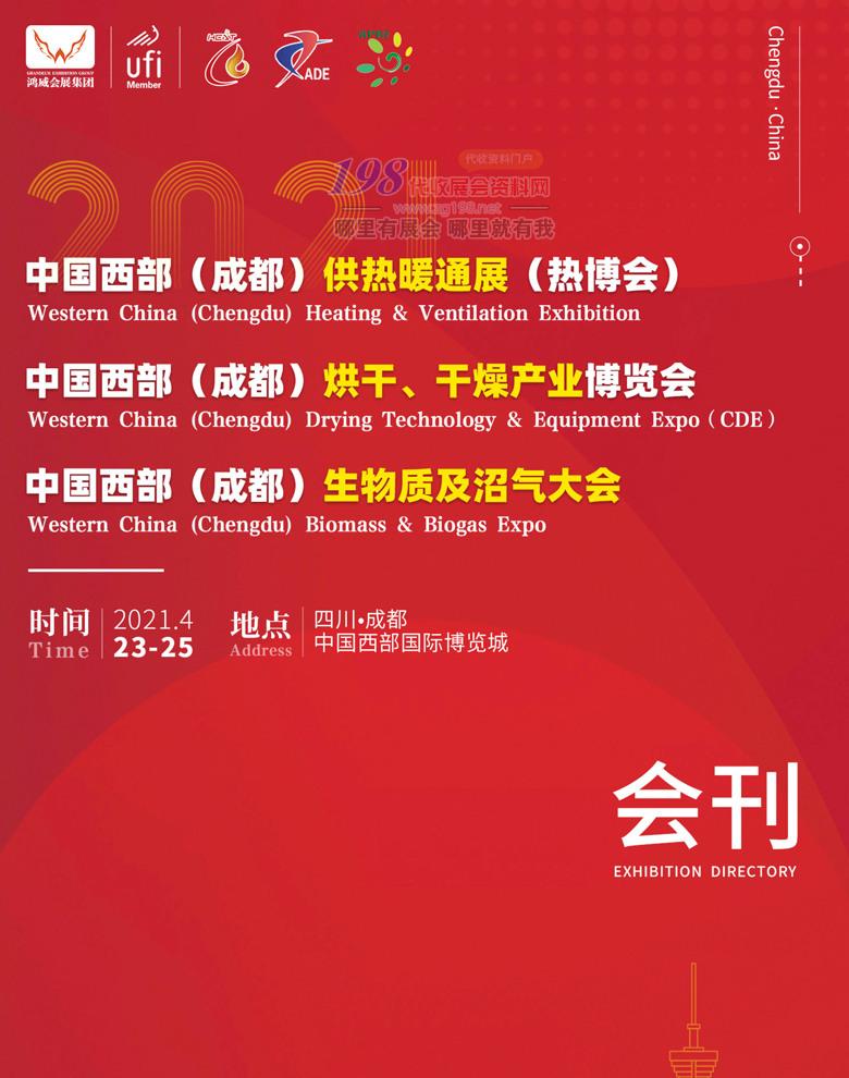 2021中国西部成都供热暖通烘干干燥展 生物质及沼气大会 西部热博会会刊