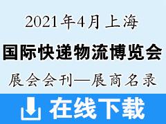 2021上海国际快递物流博览会展会会刊
