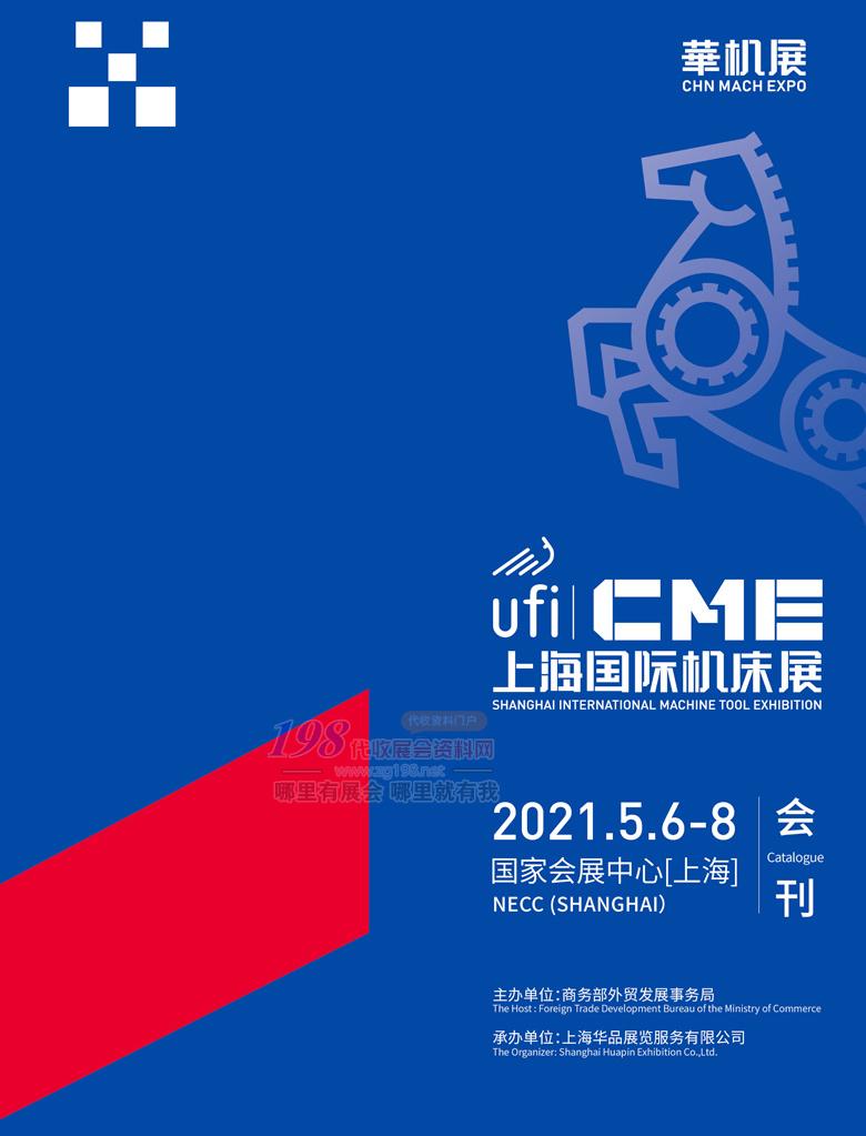 2021CME上海国际机床展会刊 华机展