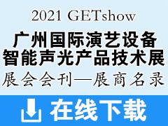 2021GETshow广州国际演艺设备、智能声光产品技术展览会展会会刊