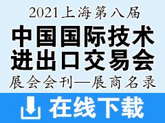 2021上海第八届中国国际技术进出口交易会会刊 上交会CSITF会刊展商名录