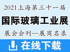 2021上海第三十一届中国国际玻璃工业技术展览会会刊-中国玻璃展展商名录