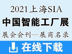 2021上海SIA中国智能工厂展 工业自动化及机器人展会刊