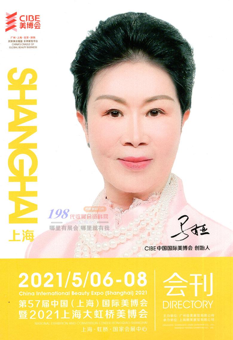 2021上海CIBE第57届中国国际美博会会刊 上海大虹桥美博会会刊