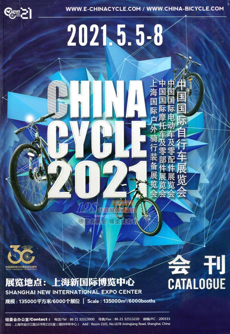 2021上海中国国际自行车展、电动车及零配件展、摩托车及零部件展、户外骑行装备展会刊