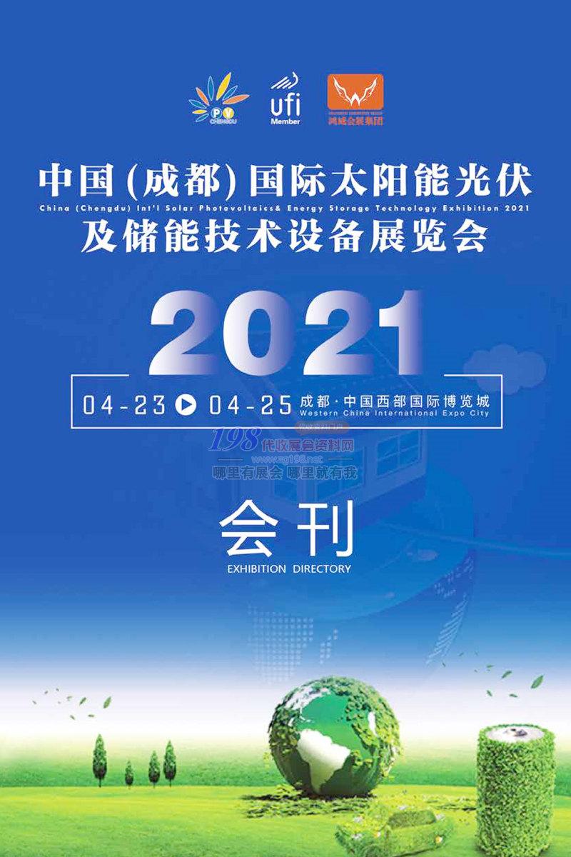 2021中国成都国际太阳能光伏及储能技术设备展览会会刊 成都光伏展会刊