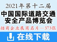 2021年第十二届重庆中国国际道路交通安全产品博览会暨警用装备展 交博会展商名片【373张】