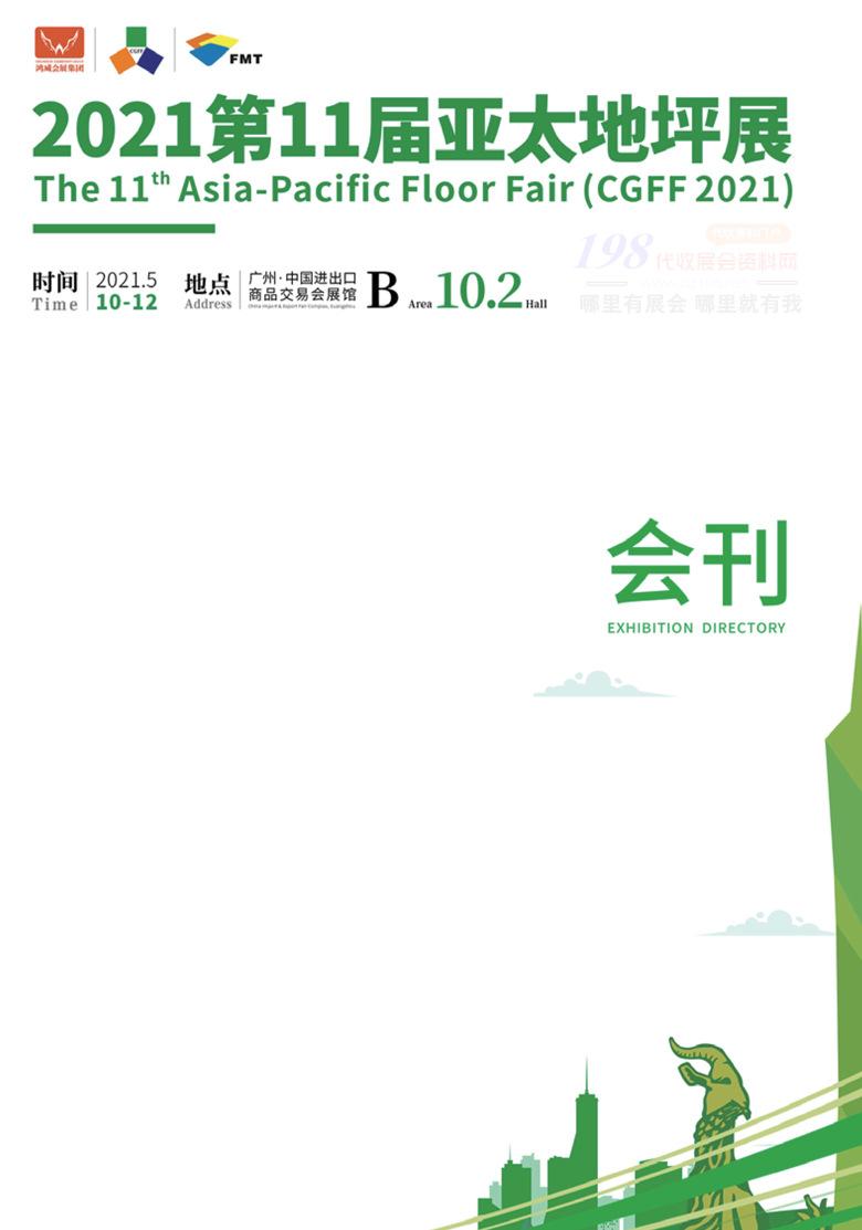 2021广州第11届亚太地坪展会刊