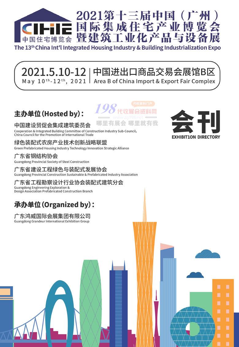 2021广州第十三届中国国际集成住宅产业博览会暨建筑工业化产品与设备展会刊 住博会会刊