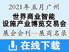 2021广州世界商业智能设施产业博览交易会会刊 商博会会刊—展商名录
