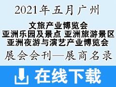 2021广州世界文旅产业博览会|亚洲乐园及景点|亚洲旅游景区装备|亚洲夜游与演艺产业博览会会刊|文旅展会刊—展商名录