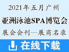 2021广州亚洲泳池SPA博览会会刊 泳池展会刊—展商名录