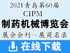 2021青岛第60届CIPM药机展会刊 中国国际制药机械博览会展会会刊