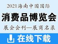 2021海南中国国际消费品博览会会刊 消博会会刊—展商名录