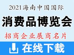 2021海南中国国际消费品博览会展商名片