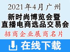 2021广州新时尚博览会暨广州直播电商选品交易会展商名片