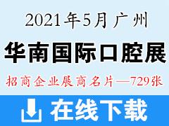 2021广州华南国际口腔医疗器材展览会 华南口腔展展商名片