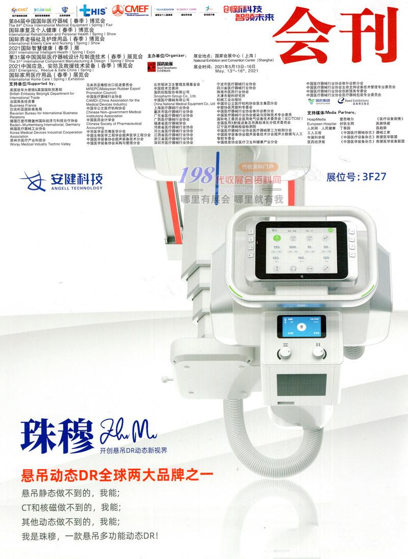 2021第84届CMEF中国国际医疗器械博览会会刊