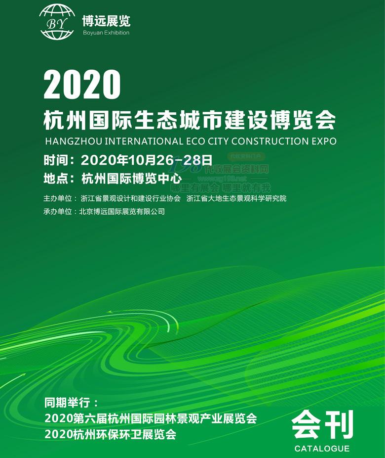 2020杭州国际生态城市建设、园林景观、环保环卫博览会会刊