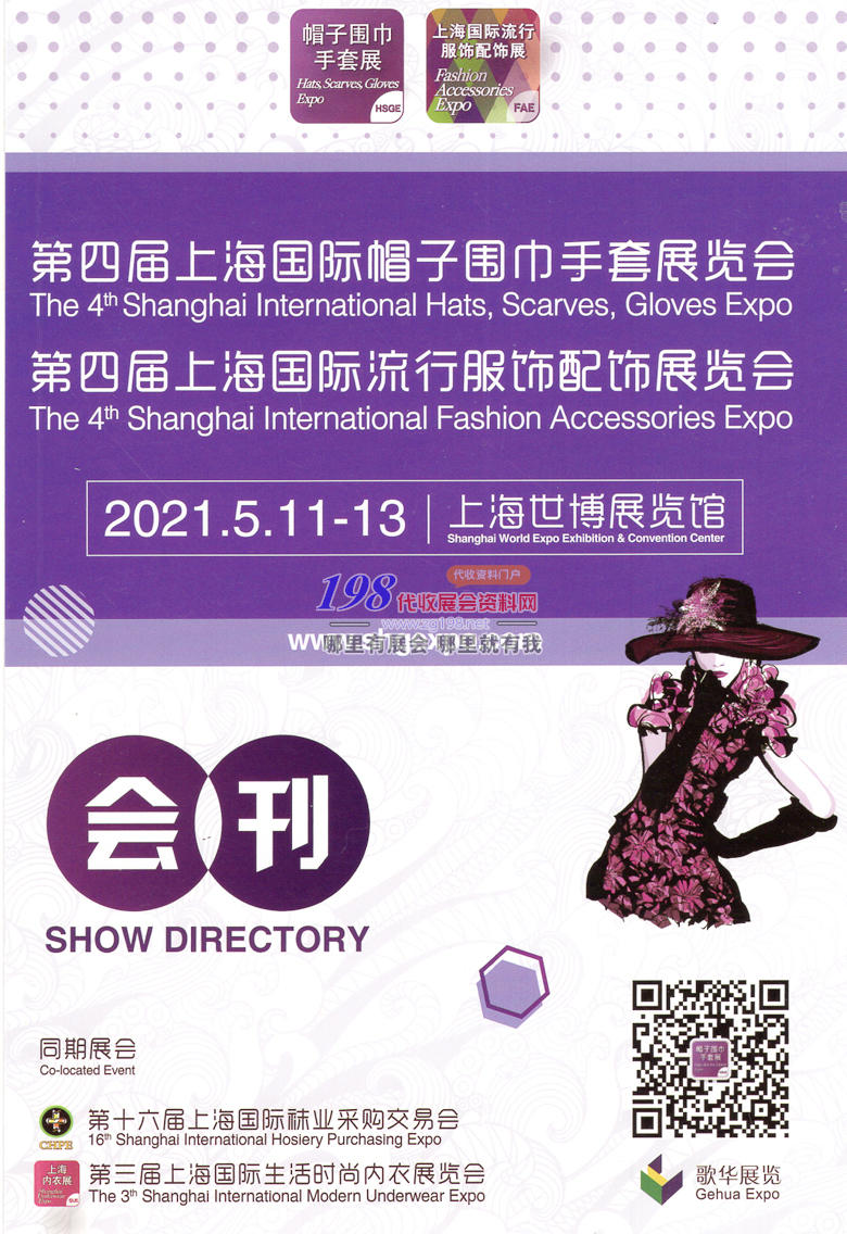 2021第四届上海国际帽子围巾手套、流行服饰配饰、时尚内衣展览会