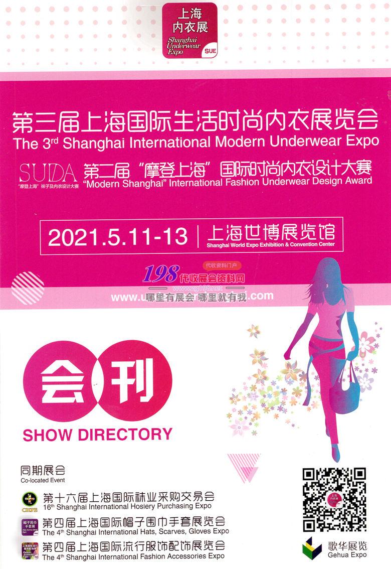 2021第四届上海国际帽子围巾手套、流行服饰配饰、时尚内衣展