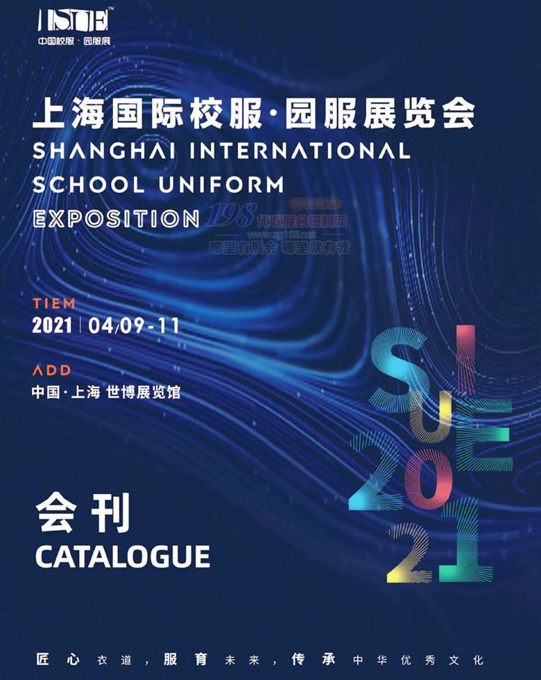 2021上海国际校服园服展会刊