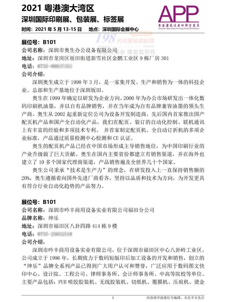 2021大湾区深圳印刷包装展会刊