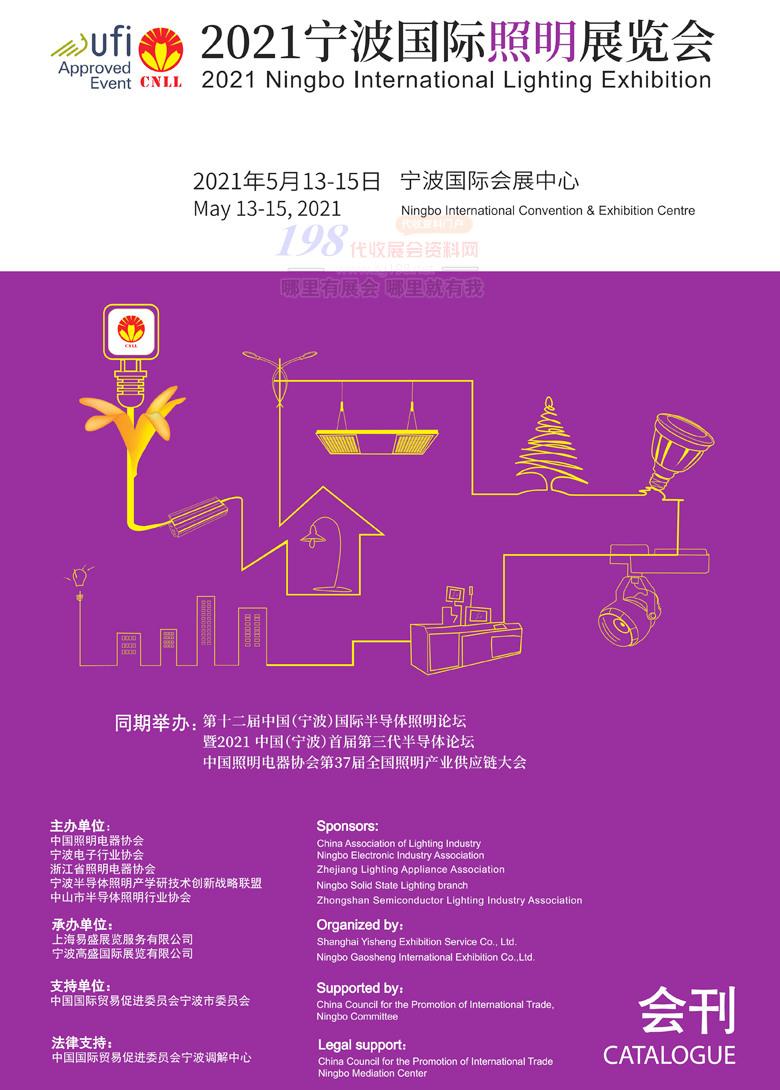 2021宁波照明展会会刊
