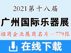 2021第十八届广州国际乐器展览会展商名片【779张】
