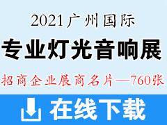2021广州国际专业灯光、音响展览会展商名片【760张】 音乐器
