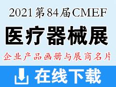 2021上海第84届CMEF中国国际医疗器械博览会彩页画册与展商名片资料 CMEF展资料